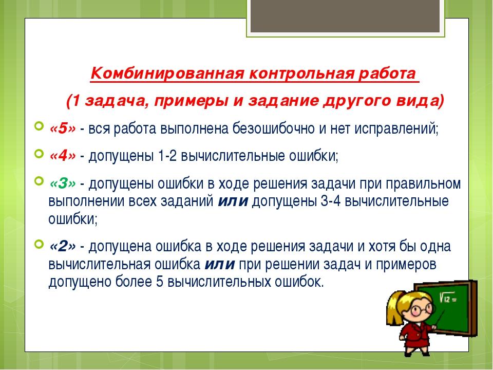 Комбинированная контрольная работа (1 задача, примеры и задание другого вида)...