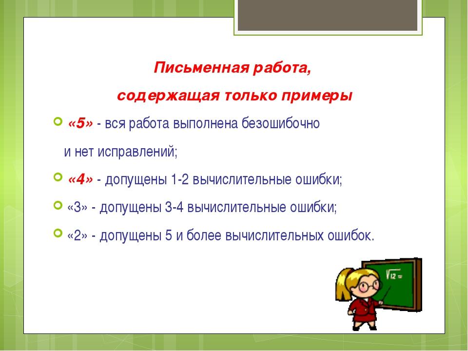 Письменная работа, содержащая только примеры «5» - вся работа выполнена безош...