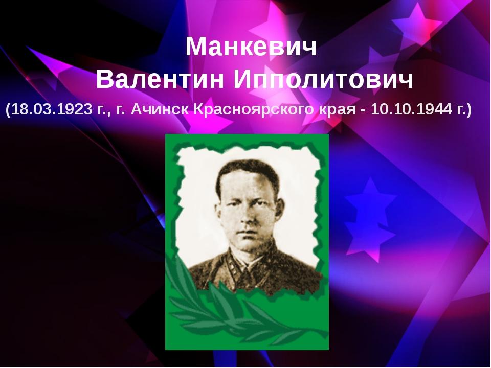 Манкевич Валентин Ипполитович (18.03.1923 г., г. Ачинск Красноярского края -...