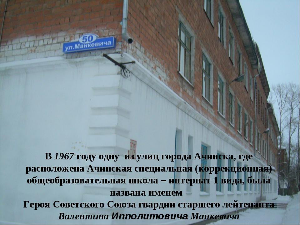 В 1967 году одну из улиц города Ачинска, где расположена Ачинская специальная...