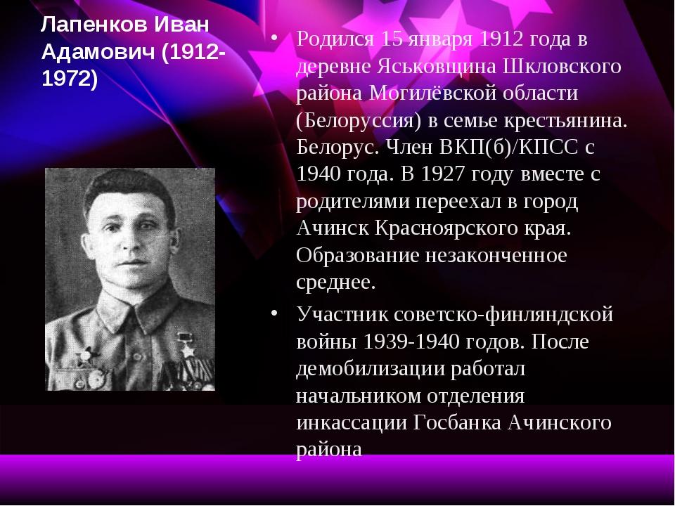 Лапенков Иван Адамович (1912-1972) Родился 15 января 1912 года в деревне Яськ...