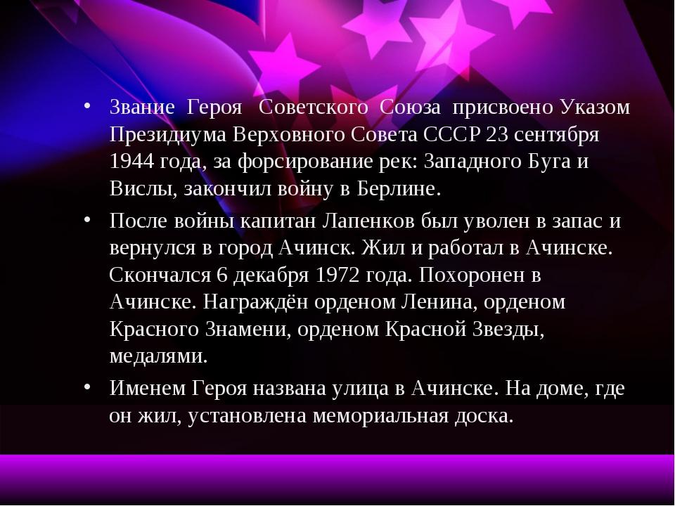 Звание Героя Советского Союза присвоено Указом Президиума Верховного Совета С...