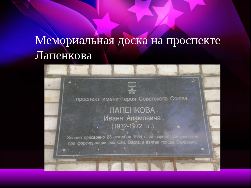 Мемориальная доска на проспекте Лапенкова