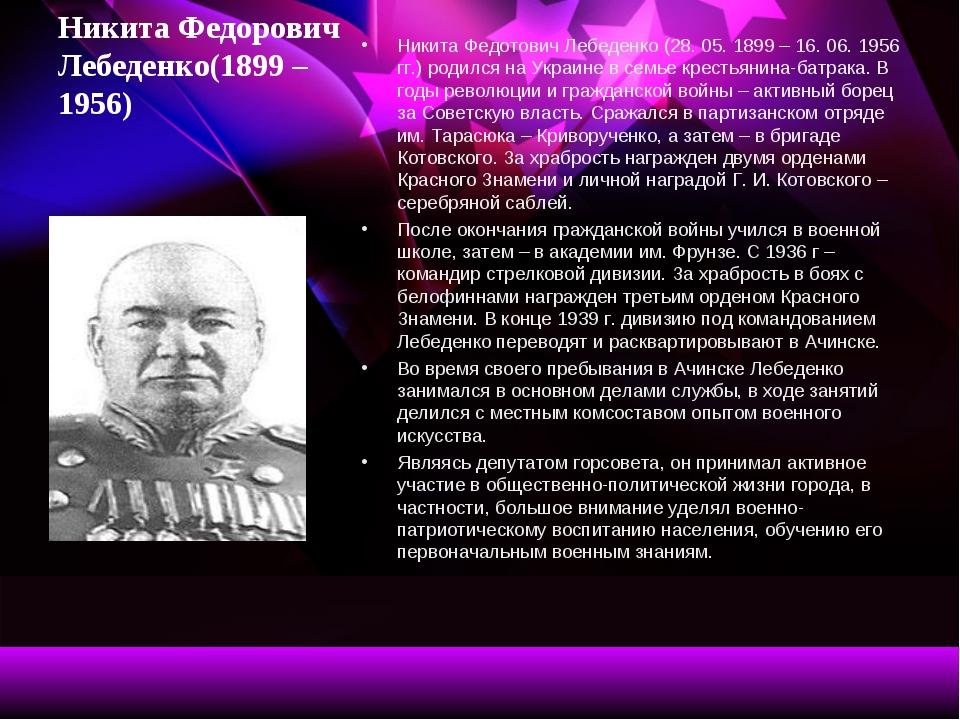 Никита Федорович Лебеденко(1899 – 1956) Никита Федотович Лебеденко (28. 05. 1...