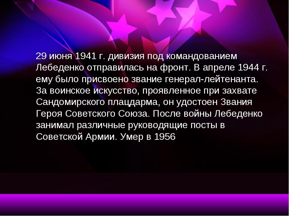 29 июня 1941 г. дивизия под командованием Лебеденко отправилась на фронт. В а...