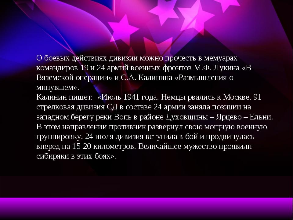 О боевых действиях дивизии можно прочесть в мемуарах командиров 19 и 24 армий...