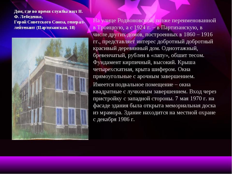 Дом, где во время службы жил Н. Ф. Лебеденко, Герой Советского Союза, генерал...