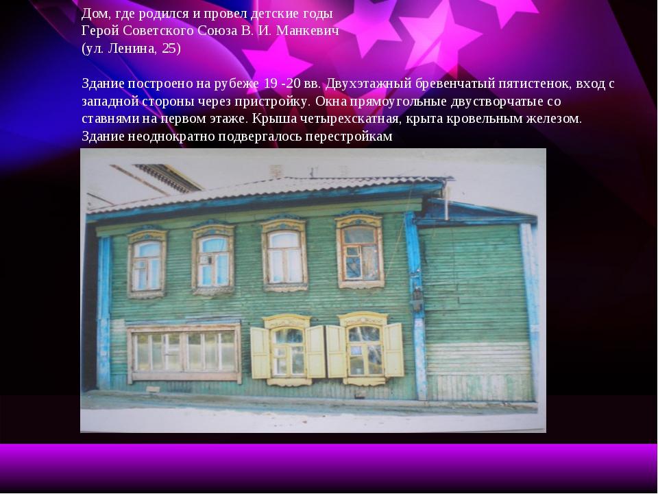 Дом, где родился и провел детские годы Герой Советского Союза В. И. Манкевич...