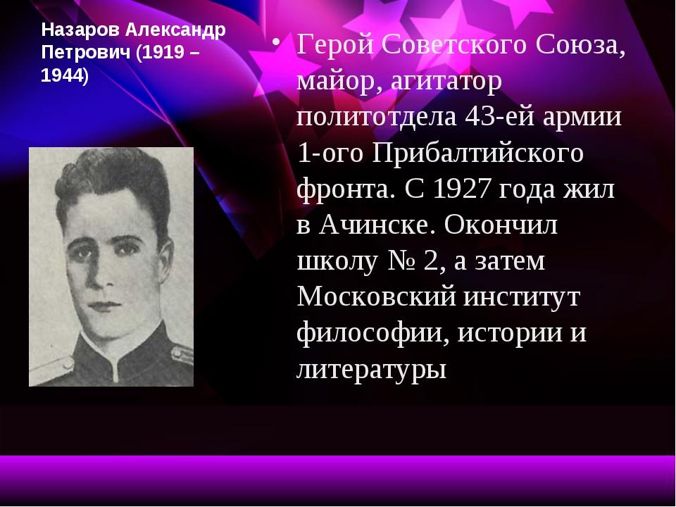 Назаров Александр Петрович (1919 – 1944) Герой Советского Союза, майор, агита...