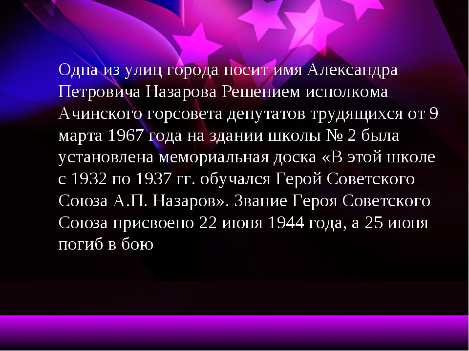 Одна из улиц города носит имя Александра Петровича Назарова Решением исполком...