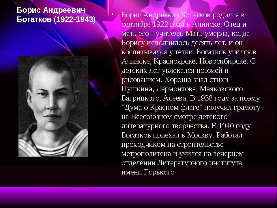 Борис Андреевич Богатков (1922-1943) Борис Андреевич Богатков родился в сентя...