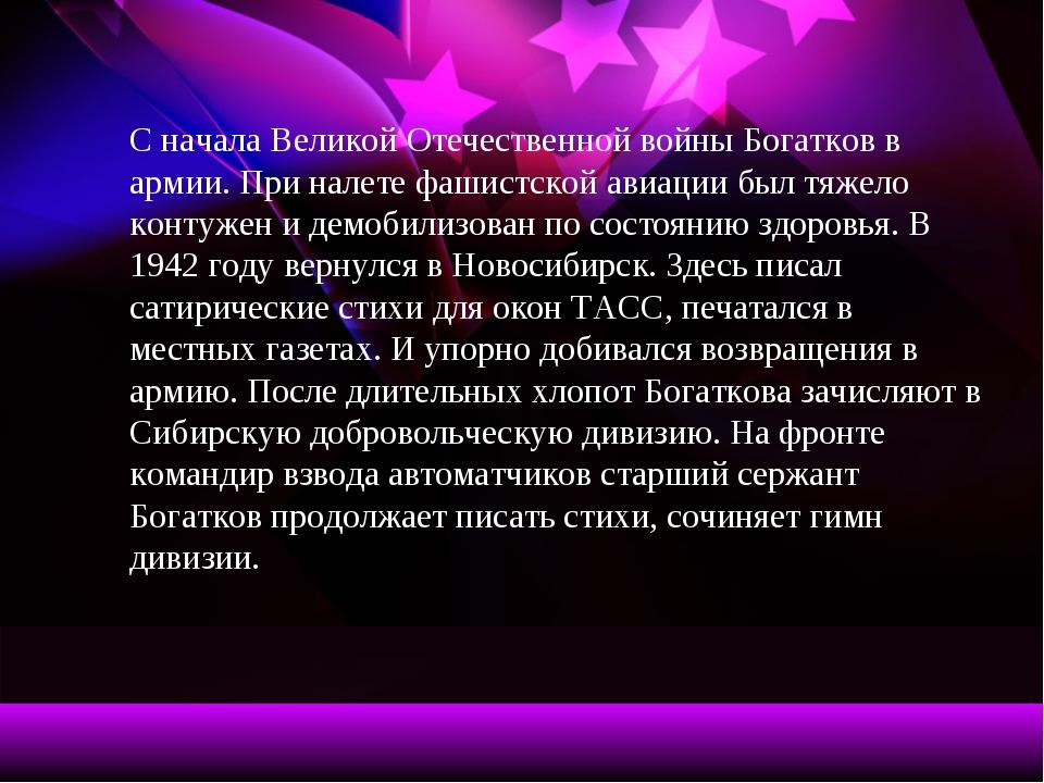 С начала Великой Отечественной войны Богатков в армии. При налете фашистской...
