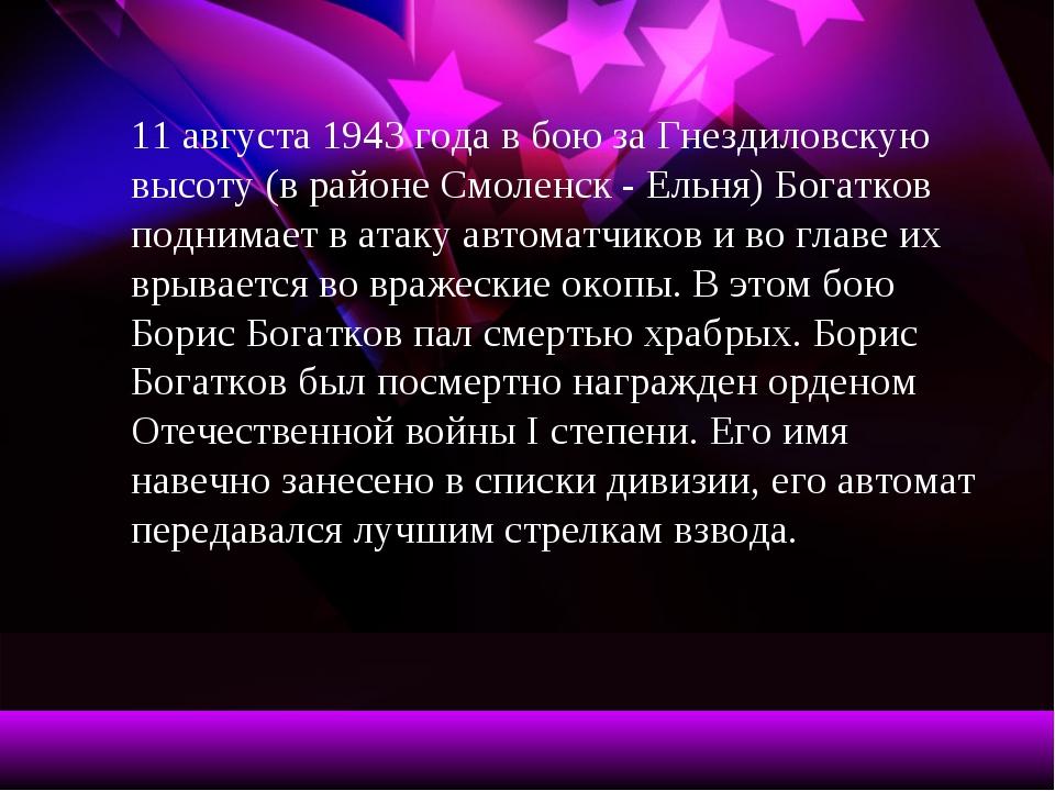 11 августа 1943 года в бою за Гнездиловскую высоту (в районе Смоленск - Ельня...