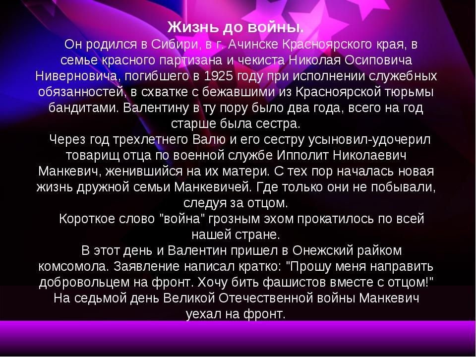 Жизнь до войны. Он родился в Сибири, в г. Ачинске Красноярского края, в семье...