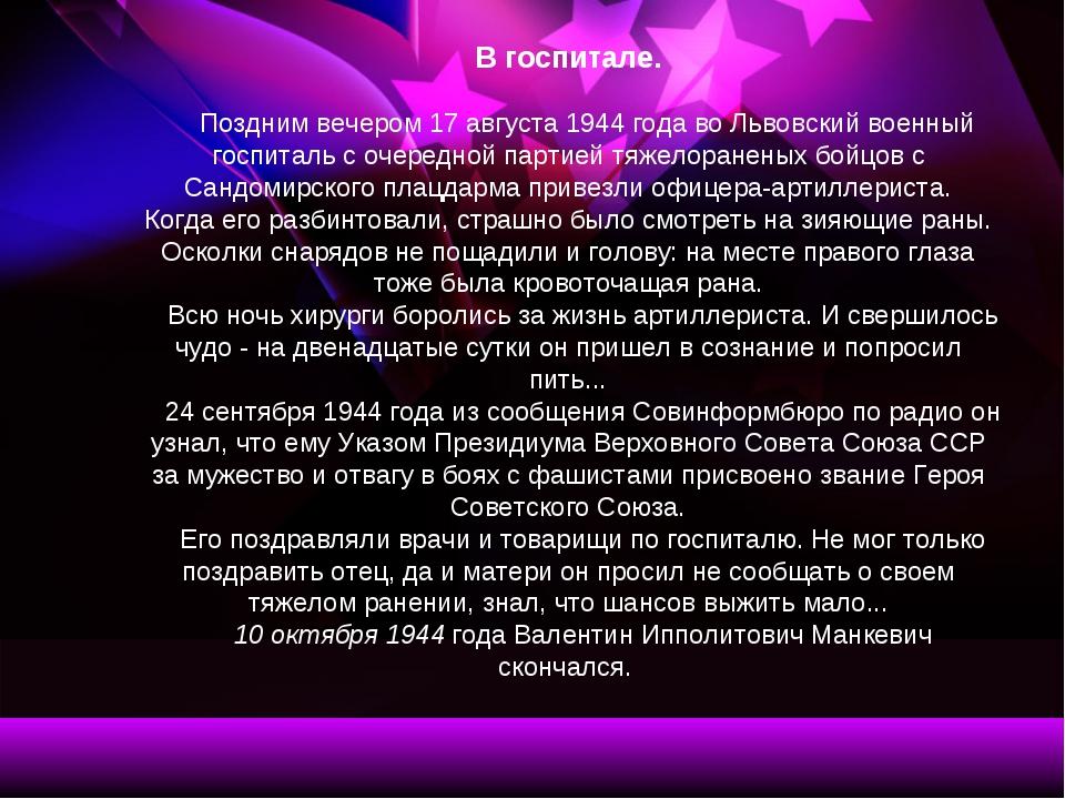 В госпитале. Поздним вечером 17 августа 1944 года во Львовский военный госпит...