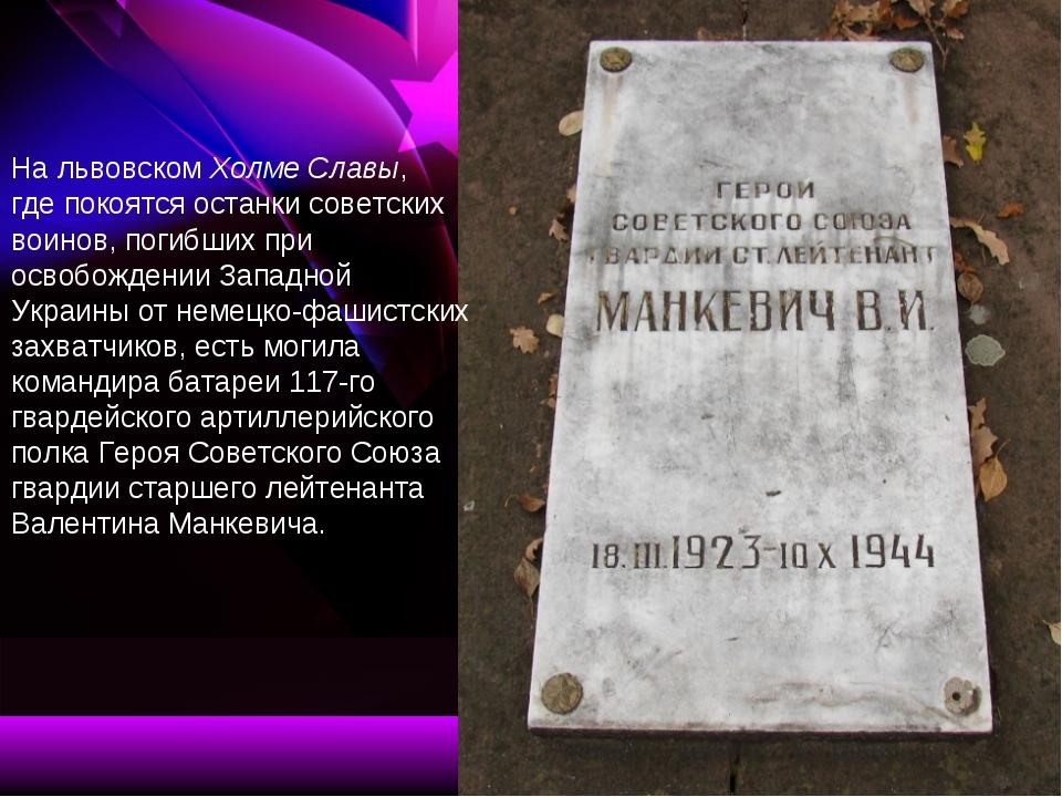 На львовском Холме Славы, где покоятся останки советских воинов, погибших при...