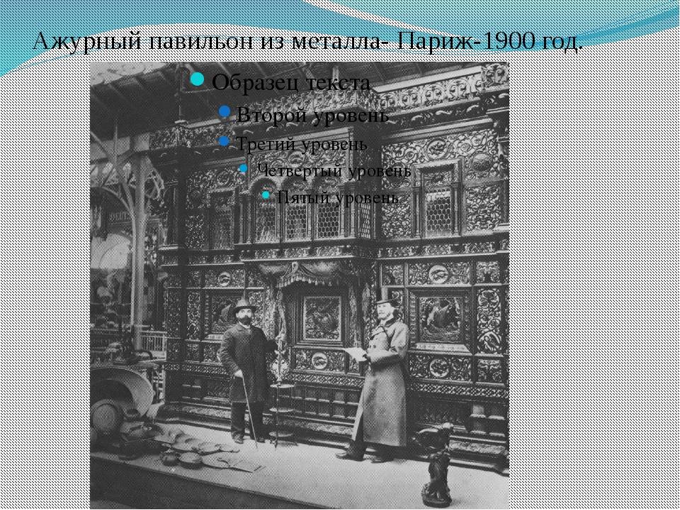 Ажурный павильон из металла- Париж-1900 год.