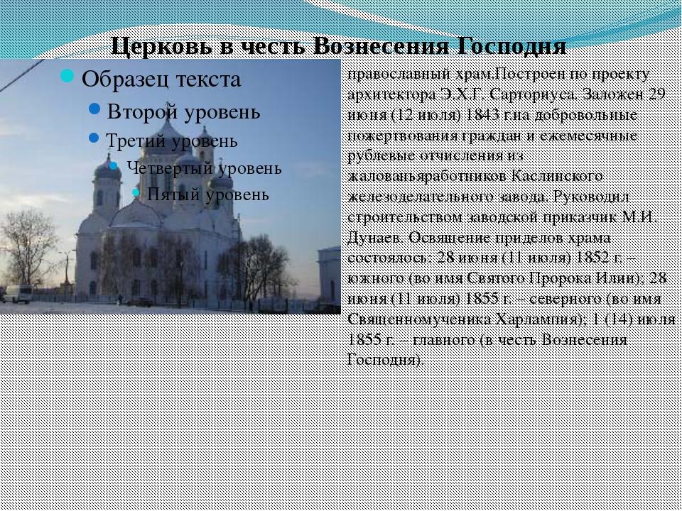 Церковь в честь Вознесения Господня православныйхрам.Построен по проекту арх...
