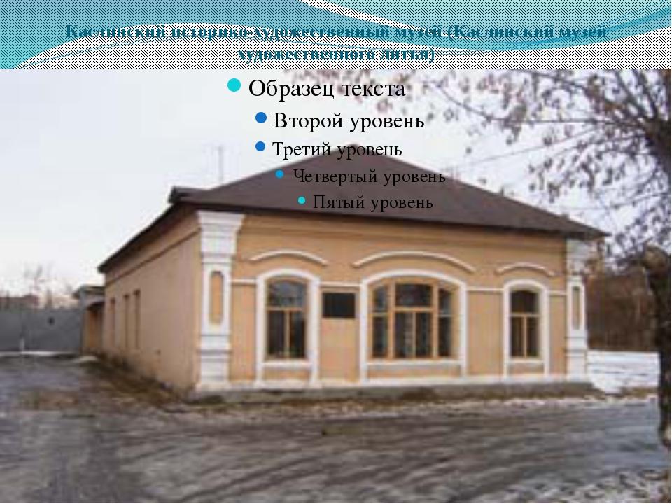 Каслинский историко-художественный музей(Каслинский музей художественного ли...