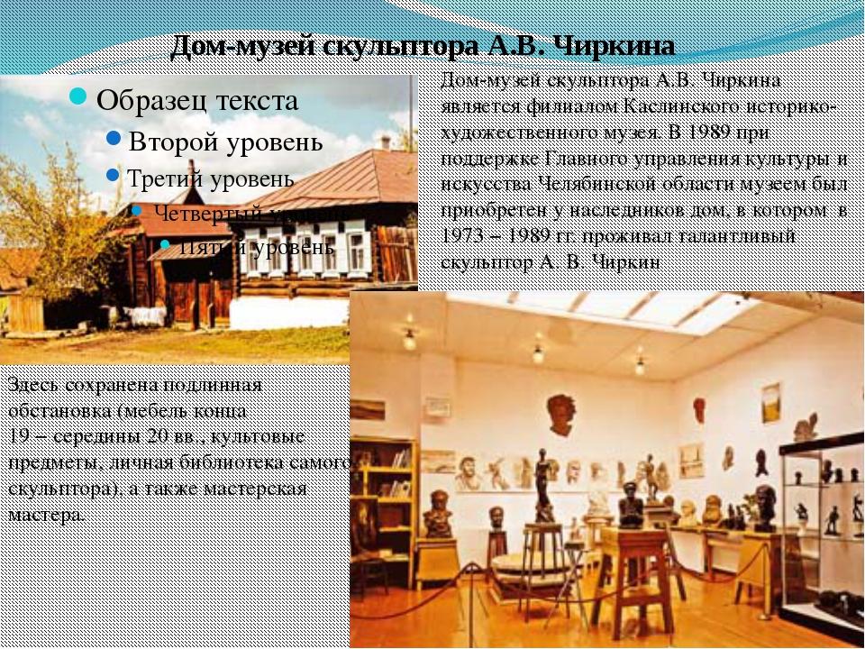 Дом-музей скульптора А.В. Чиркина Дом-музейскульптора А.В.Чиркина является...