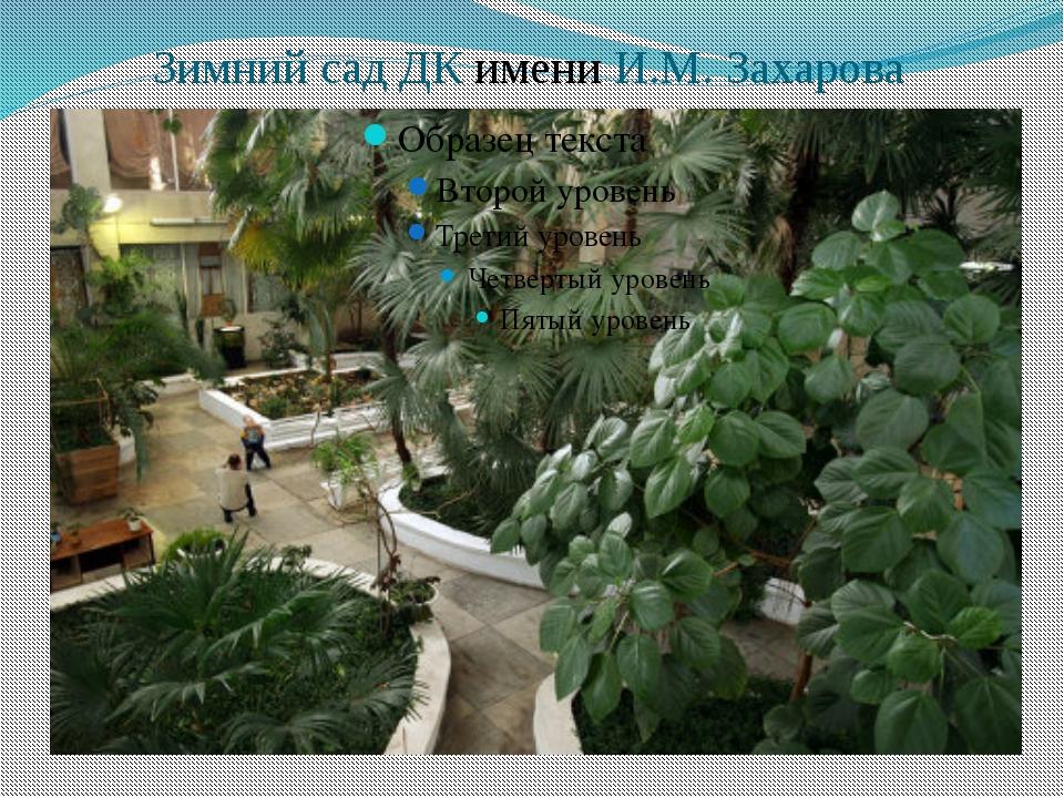 Зимний сад ДК имени И.М. Захарова
