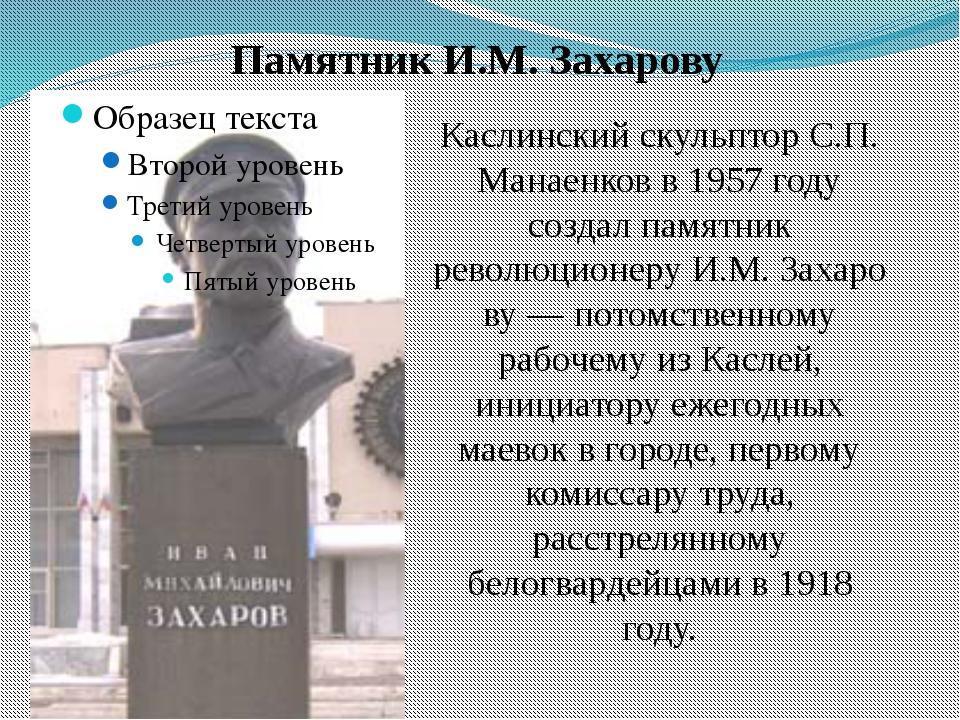Памятник И.М. Захарову Каслинский скульптор С.П. Манаенков в 1957 году создал...