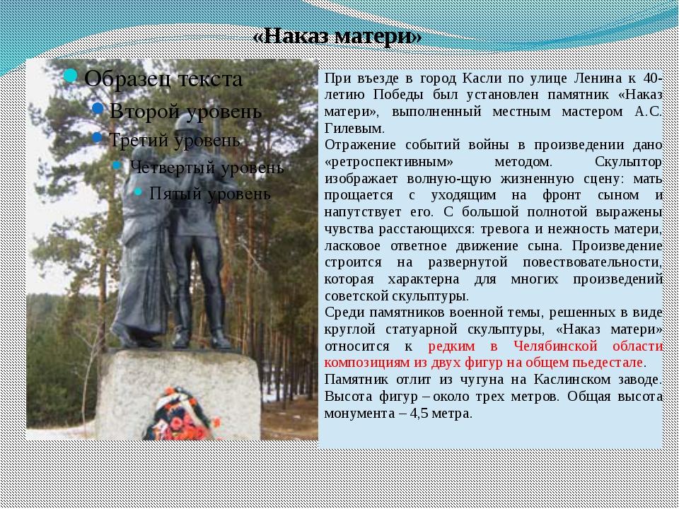 «Наказ матери» При въезде в город Касли по улице Ленина к 40-летию Победы был...