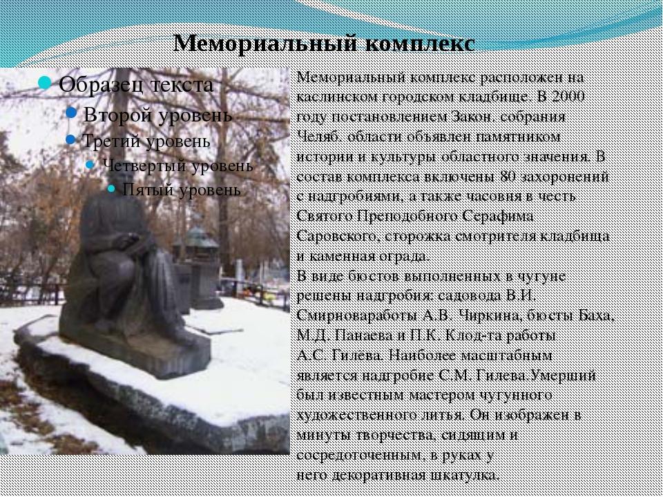 Мемориальный комплекс Мемориальный комплекс расположен на каслинском городско...