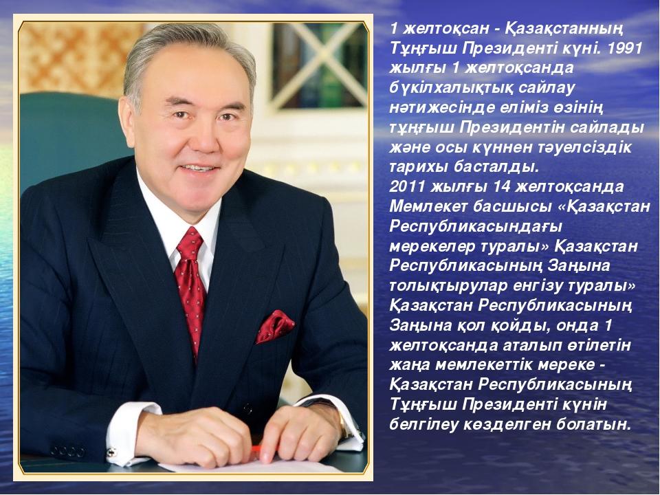1 желтоқсан - Қазақстанның Тұңғыш Президенті күні. 1991 жылғы 1 желтоқсанда...