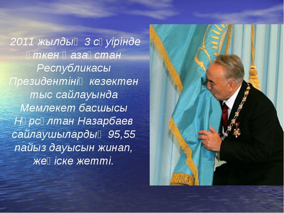 2011 жылдың 3 сәуірінде өткен Қазақстан Республикасы Президентінің кезектен...
