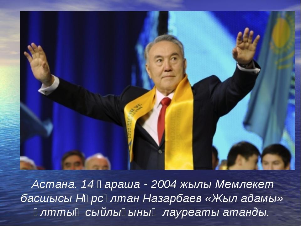 Астана. 14 қараша- 2004 жылы Мемлекет басшысы Нұрсұлтан Назарбаев «Жыл адам...