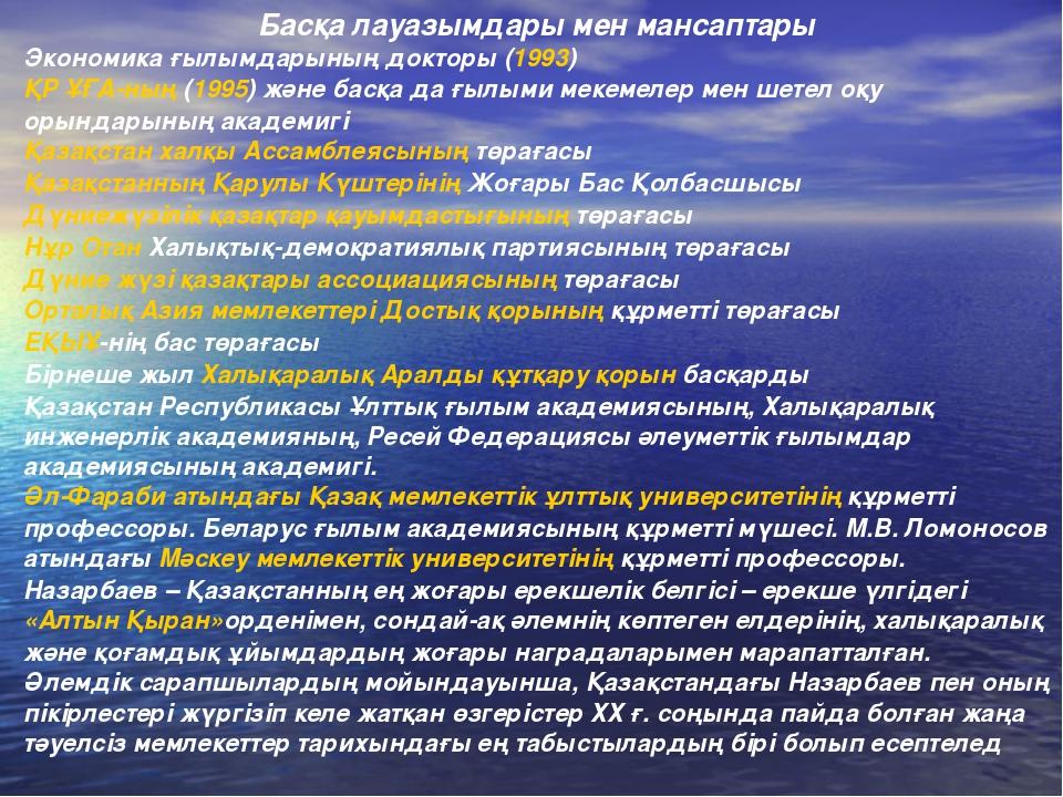 Басқа лауазымдары мен мансаптары Экономика ғылымдарының докторы (1993) ҚР ҰҒА...