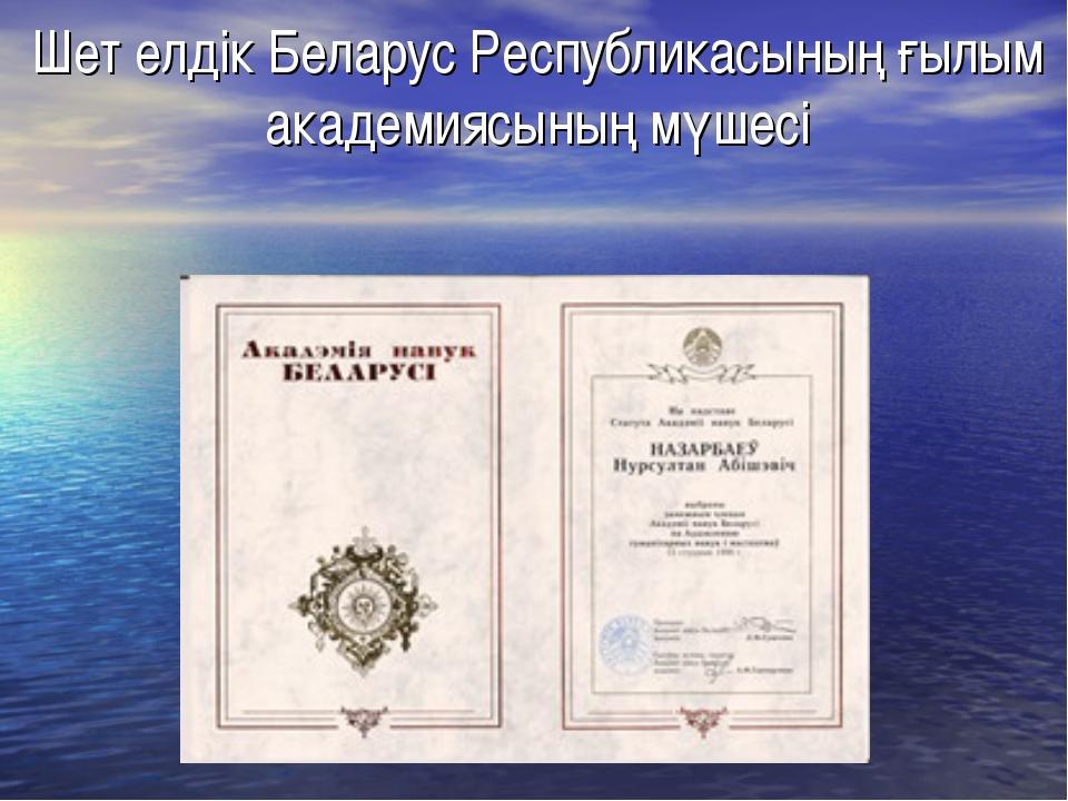Шет елдік Беларус Республикасының ғылым академиясының мүшесі