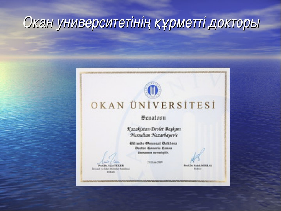 Окан университетінің құрметті докторы