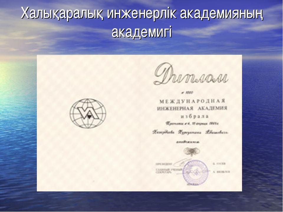 Халықаралық инженерлік академияның академигі