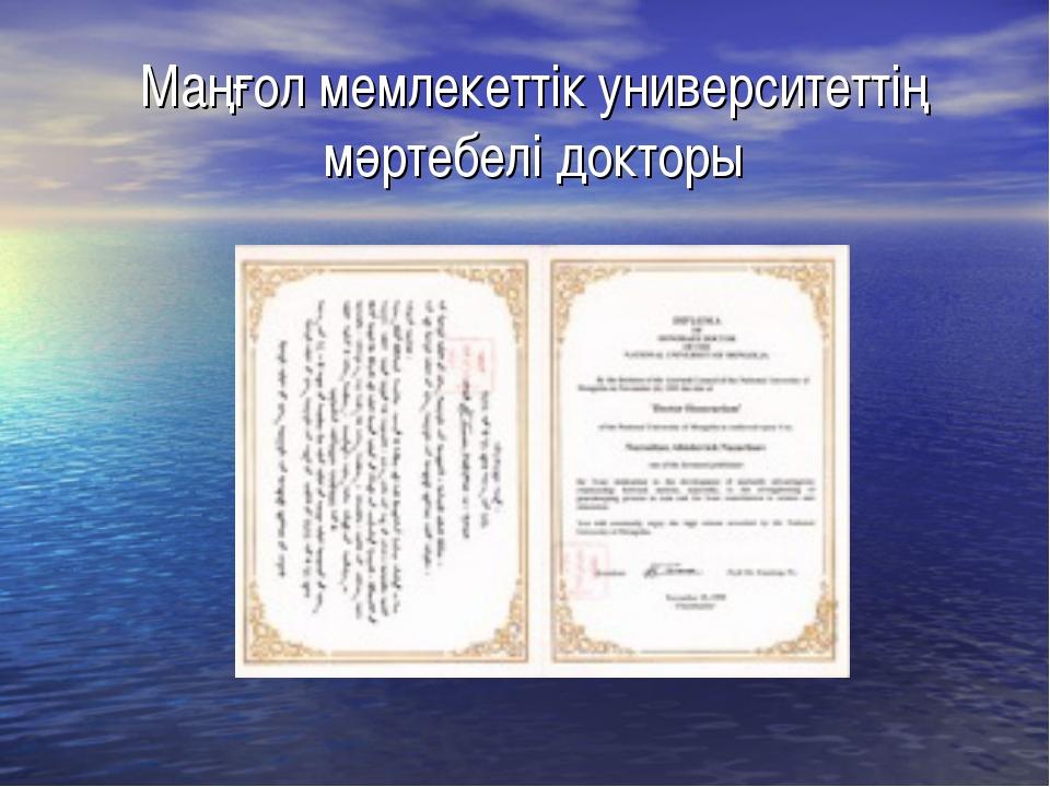 Маңғол мемлекеттік университеттің мәртебелі докторы