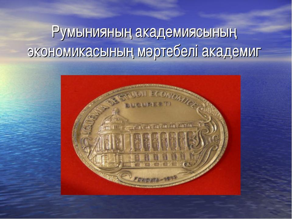 Румынияның академиясының экономикасының мәртебелі академиг