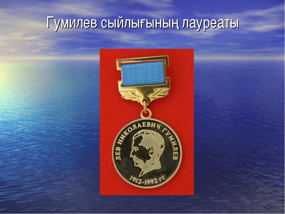 Гумилев сыйлығының лауреаты