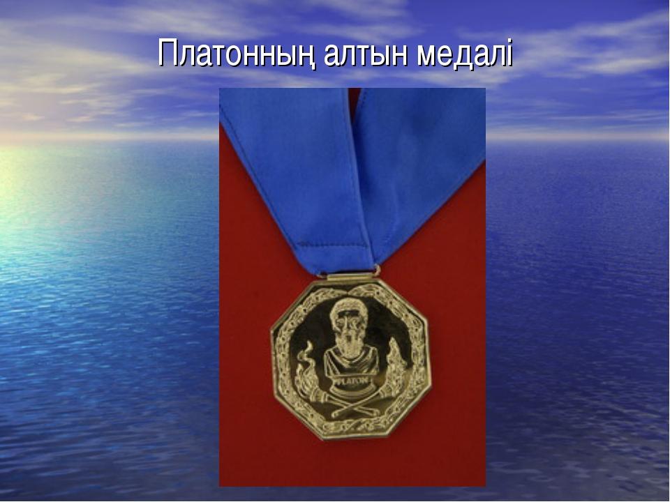 Платонның алтын медалі