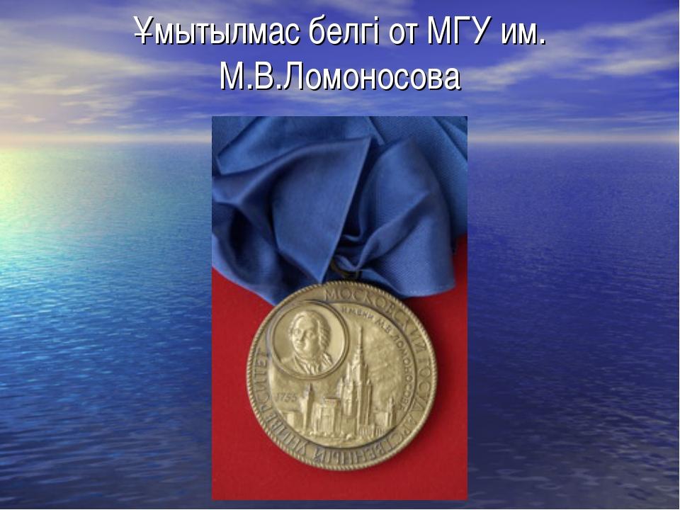 Ұмытылмас белгі от МГУ им. М.В.Ломоносова