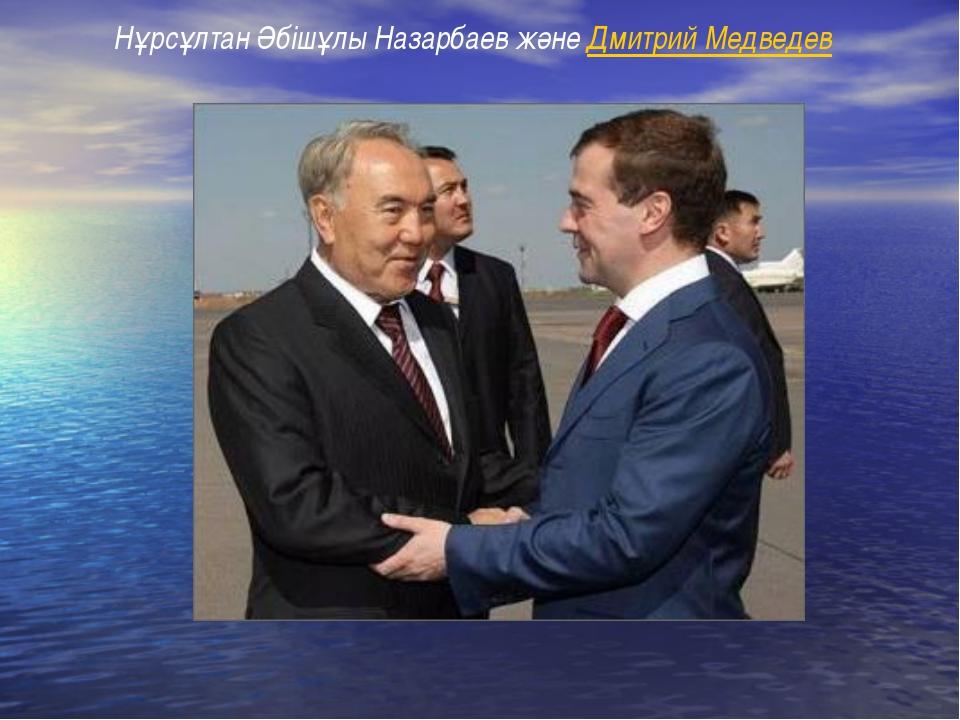 Нұрсұлтан Әбiшұлы Назарбаев жәнеДмитрий Медведев