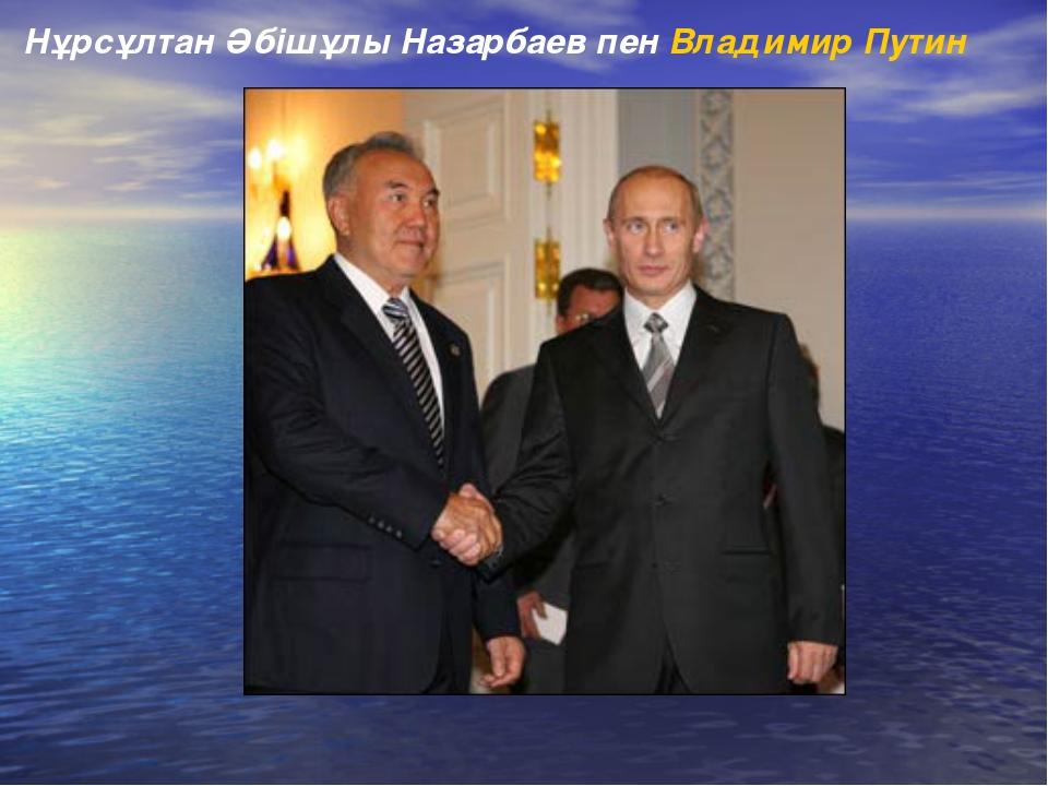 Нұрсұлтан Әбiшұлы Назарбаев пенВладимир Путин