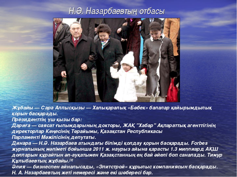 Н.Ә. Назарбаевтың отбасы Жұбайы —Сара Алпысқызы—Халықаралық «Бөбек» балала...
