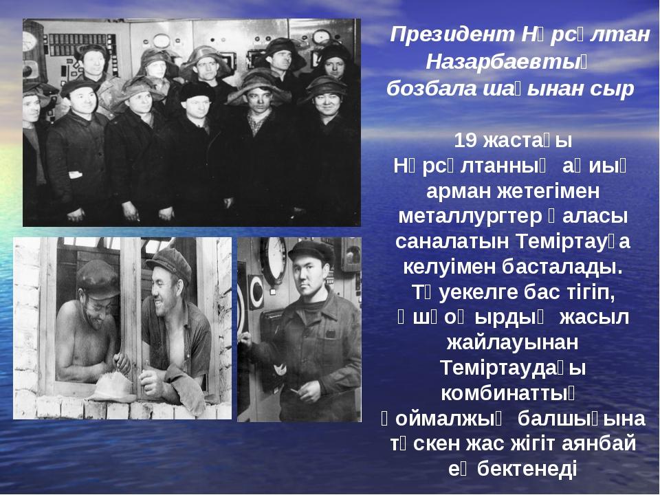 Президент Нұрсұлтан Назарбаевтың бозбала шағынан сыр 19 жастағы Нұрсұлтанның...