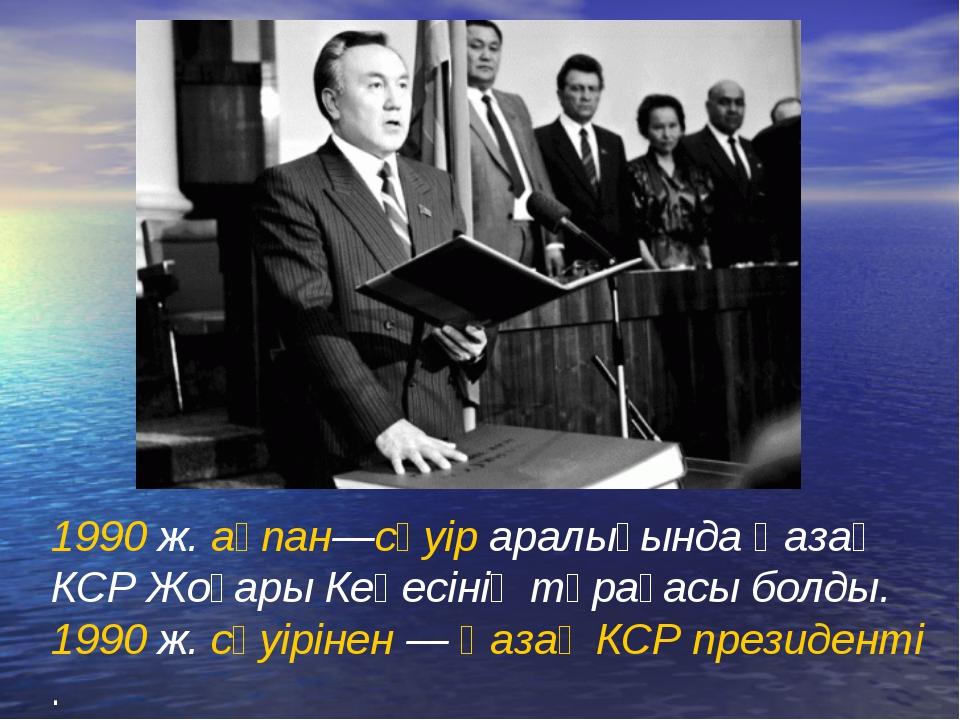 1990ж.ақпан—сәуіраралығында Қазақ КСР Жоғары Кеңесiнiң төрағасы болды. 199...