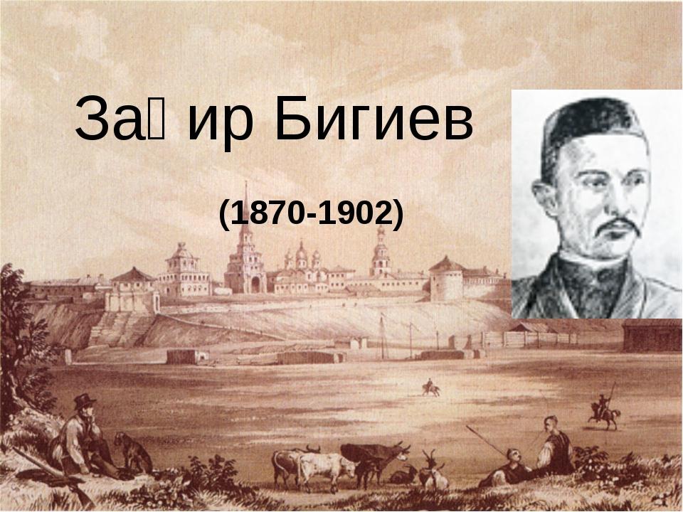 (1870-1902) Заһир Бигиев
