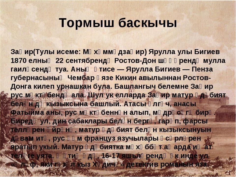 Тормыш баскычы Заһир(Тулы исеме: Мөхәммәдзаһир) Ярулла улы Бигиев 1870 елның...