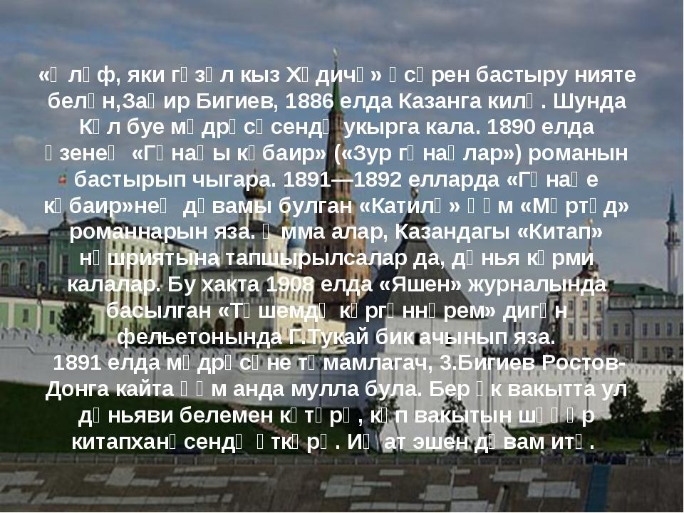 «Өлүф, яки гүзәл кыз Хәдичә» әсәрен бастыру нияте белән,Заһир Бигиев, 1886 ел...