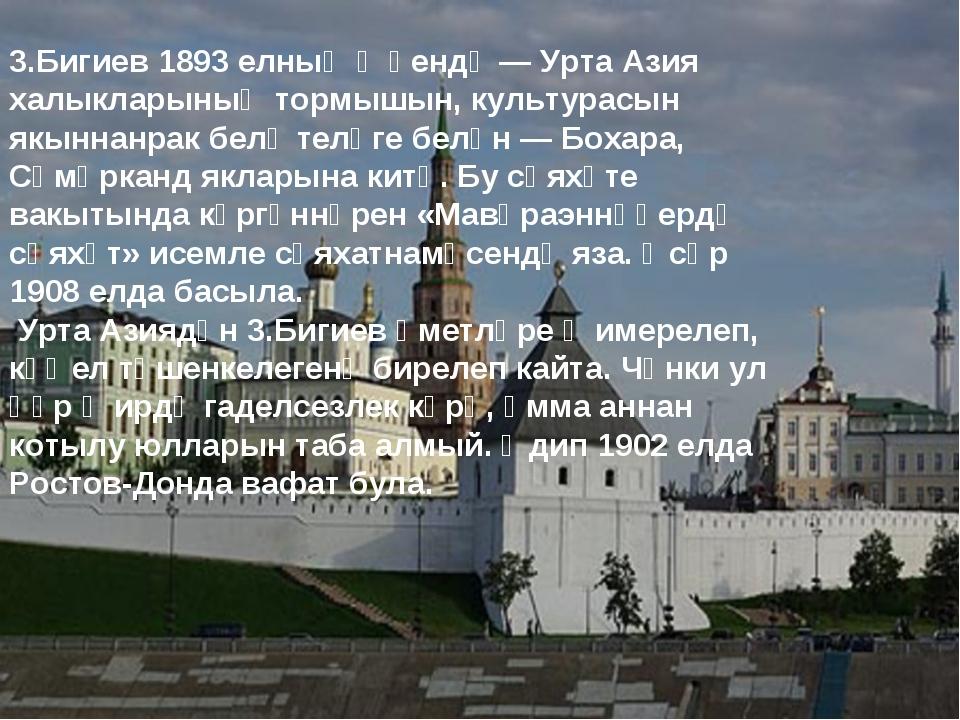 3.Бигиев 1893 елның җәендә — Урта Азия халыкларының тормышын, культурасын якы...