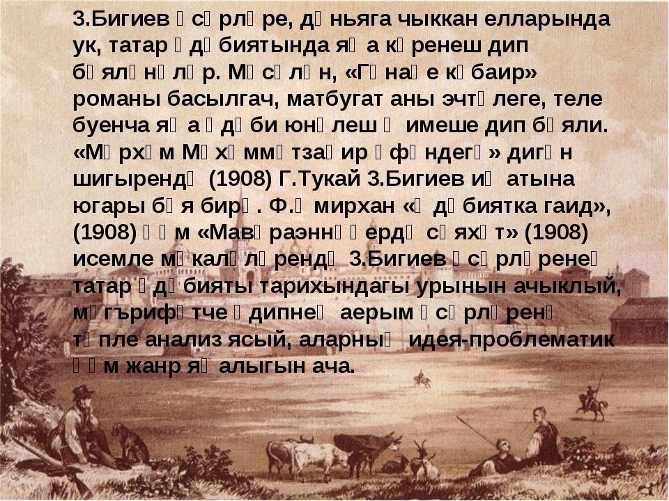 3.Бигиев әсәрләре, дөньяга чыккан елларында ук, татар әдәбиятында яңа күренеш...